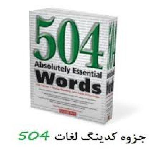 1965712 کدینگ لغات 504